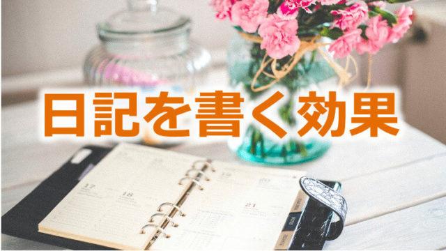 日記がコミュニケーション力にもたらす効果