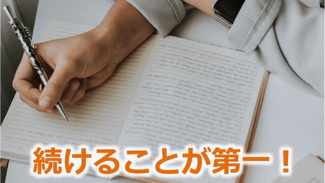 日記は続けることが第一