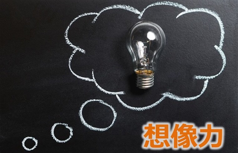 聞き上手の特徴③ 想像力が豊か