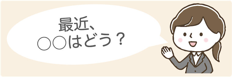 話題② 近況を尋ねる