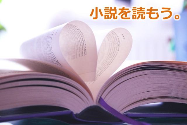 小説を読んで共感力アップ