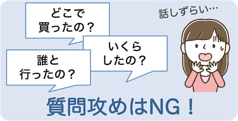 質問攻めはNG!