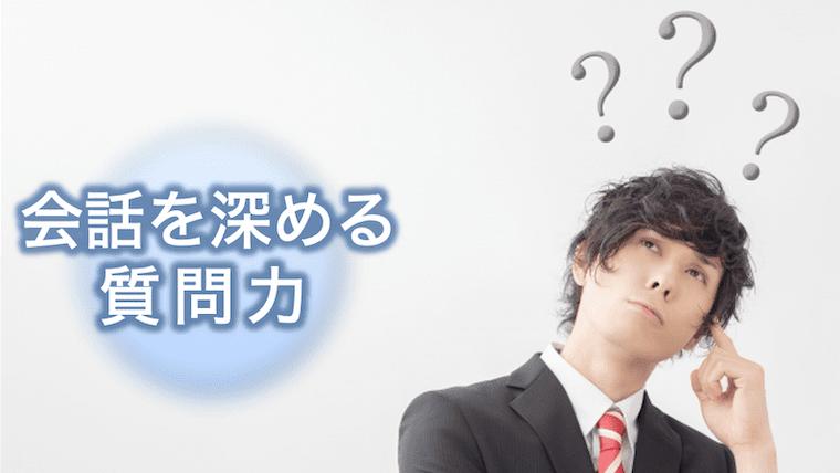 簡単にできる質問のコツ