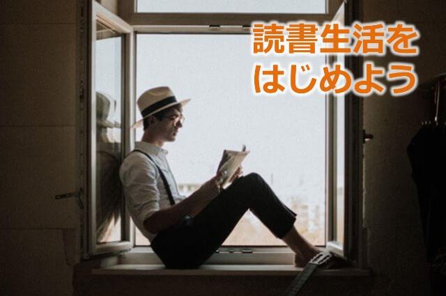 読書生活を始めよう