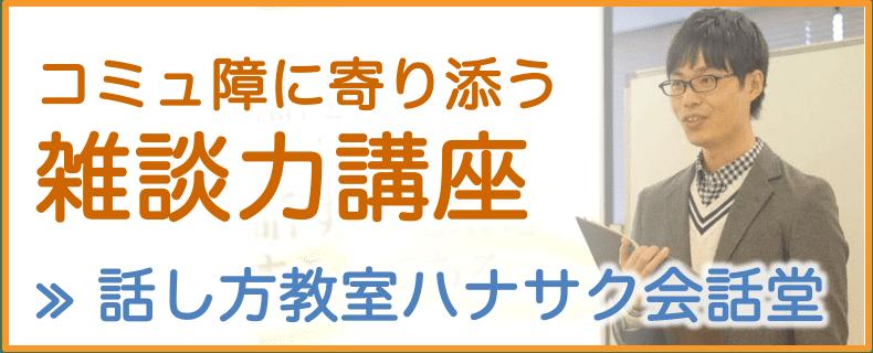話し方教室ハナサク会話堂