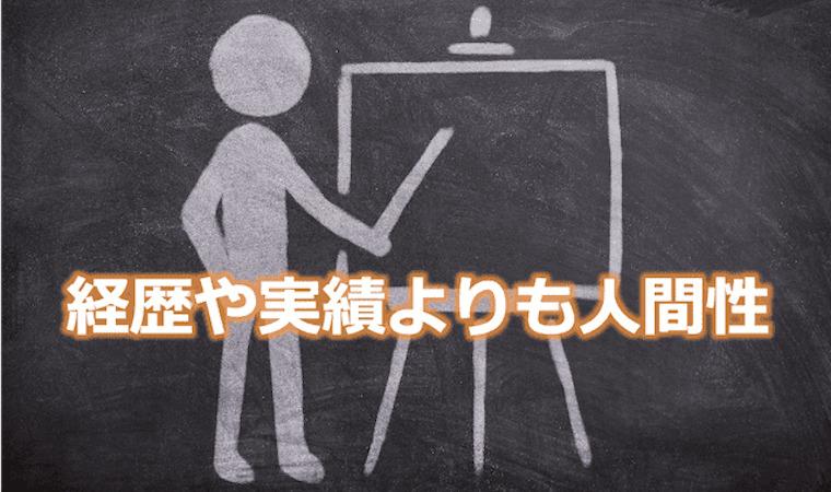 講師の人柄で教室を絞る
