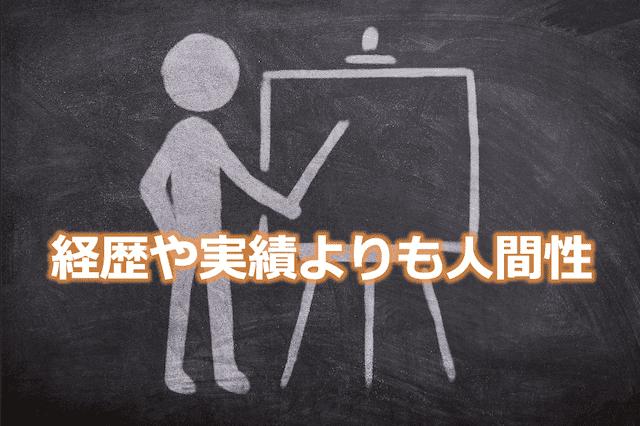 講師の人間性で選ぶ
