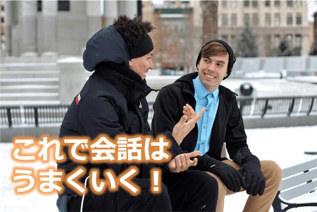 会話が盛り上がる便利な型