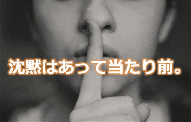 沈黙はあって当たり前