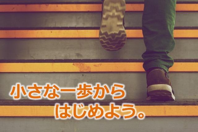 挫折回避のコツは「小さな一歩」