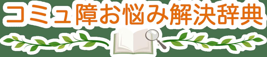コミュ障お悩み解決辞典