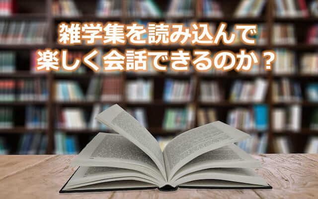 会話のネタ本の中身は雑学集