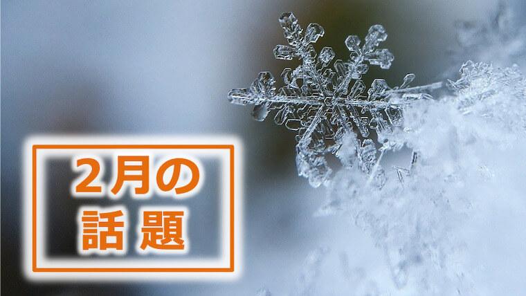 2月(冬)の会話ネタ(話題)