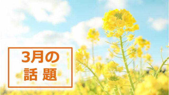 3月(春)の会話ネタ(話題)