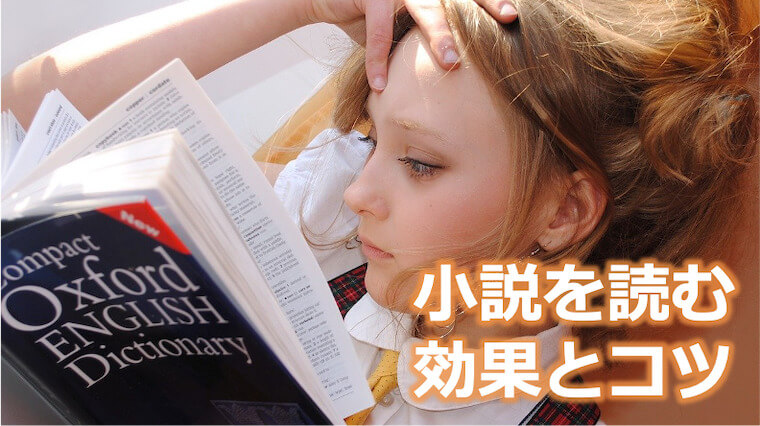 読書は話す力を上げるトレーニング方法