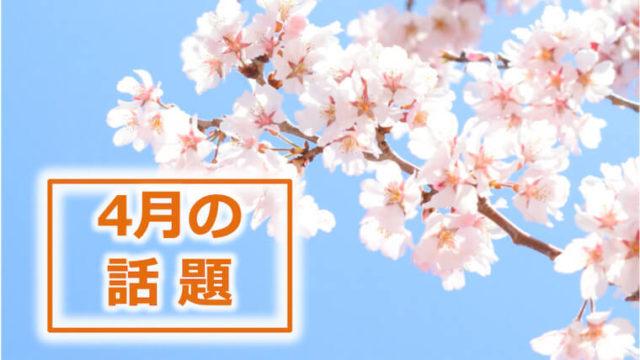 4月の話題・会話ネタ