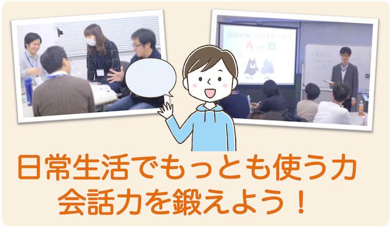 会話力を鍛えられる東京の話し方教室