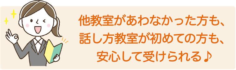 初めての方も安心して受けられる東京の話し方教室