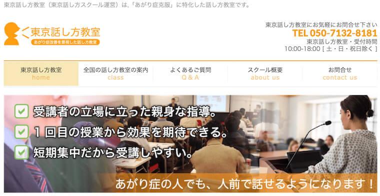 東京話し方教室