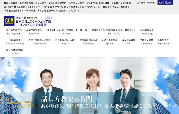 【東京】日本コミュニケーション学院