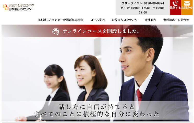 【東京】日本話し方センター