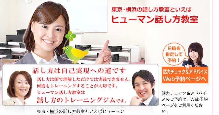 【東京】ヒューマン話し方教室
