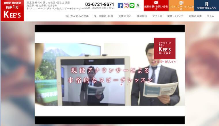 【東京】話し方教室KEE'S