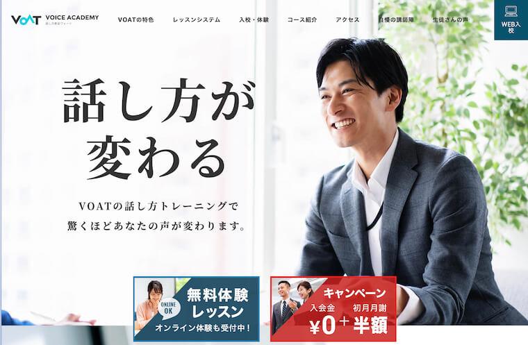 【東京】話し方教室VOAT