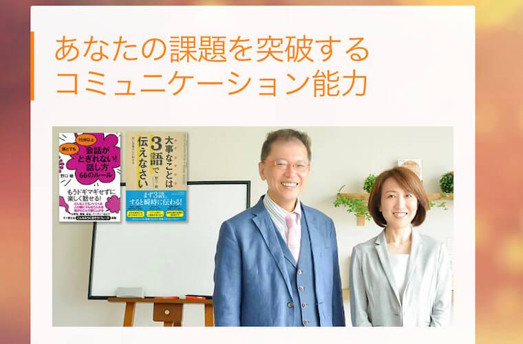 【東京】TALK&トーク話し方教室