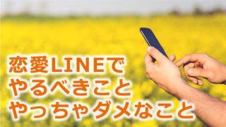 コミュ障の恋愛 LINE講座