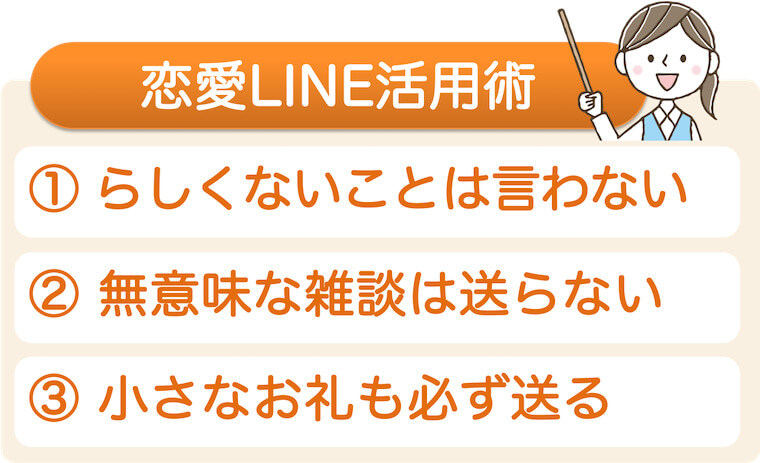 コミュ障のための恋愛LINE活用術