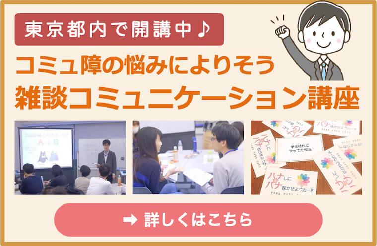 【東京】コミュ障に寄り添う話し方講座