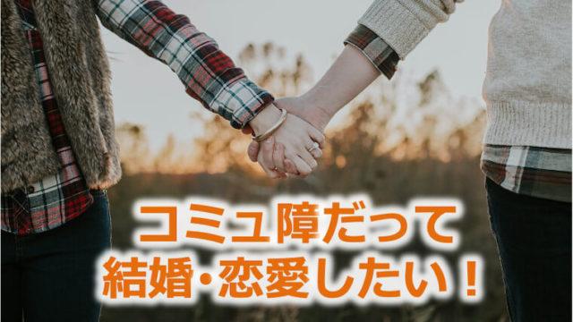 コミュ障の婚活・恋活が成就するコツ