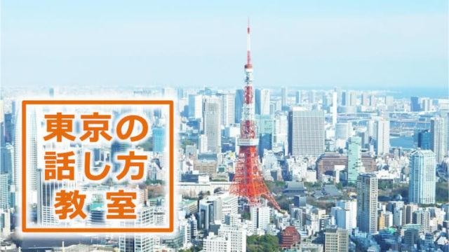 東京の話し方教室/講座まとめ
