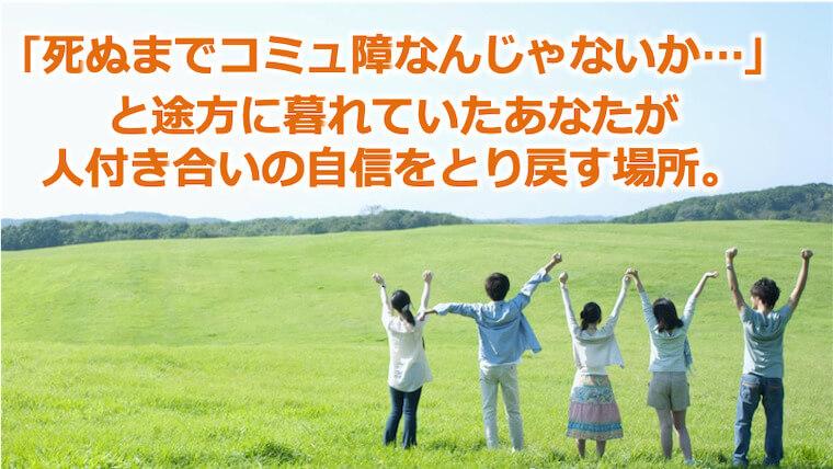 東京の話し方教室でコミュ障改善